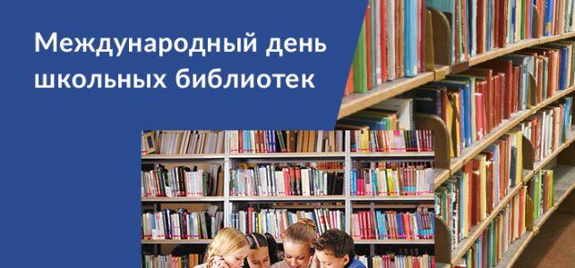 22 октября  «Международный день школьных библиотек»